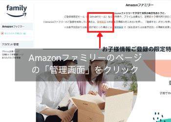 Amazonファミリーのページの「管理画面」をクリック