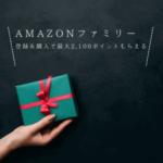 Amazonファミリー登録&購入で最大2,100ポイントもらえる