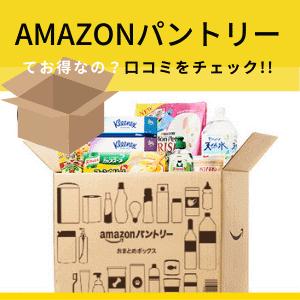 【口コミ】Amazonパントリーてお得なの?口コミをチェック!!